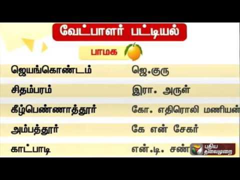 Tamil Nadu polls: PMK releases second list of 72 candidates