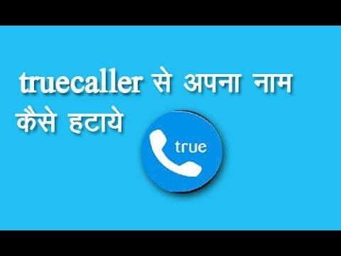 truecaller से अपना नाम कैसे हटाये
