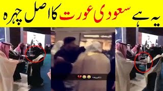 Real face of Saudi women || Saudi Arabia latest 2018