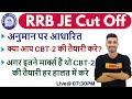 #RRB JE Cut Off || अनुमान पर आधारित || क्या आप CBT-2 की तैयारी करे? || By Vivek Sir