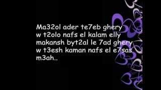 Tamer Hosny - Come Back To Me Lyrics