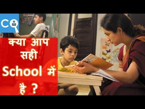 कितने Type के स्कूल है India में   Different Types of School Board in India