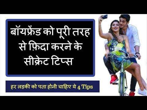 Best Tips To Win Boyfriend Heart | Tips For Girls In Hindi