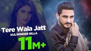 Tere Wala Jatt | Kulwinder Billa | New Punjabi Song 2016 | Japas Music
