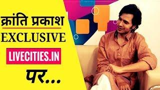 क्या है Kranti Prakash Jha के इस नए छठ Video में खास, देखिए Exclusive Interview l LiveCities