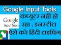Google Input Tool Not Working In Windows. How To Type  Hindi Offline In PC.