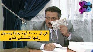 بخطة ذكية اكتشف كيف الموظف قبض 1000 ليرة رشوة قبل مايوقع المعاملة - يوميات مدير عام