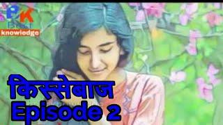 Kissebaaj episode 2 || Bachpan ke dost || किस्सेबाज || बचपन के दोस्त || best knowledge