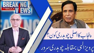 Breaking Views With Malick   Discussion on conspiracy against CM Punjab regarding leaked video