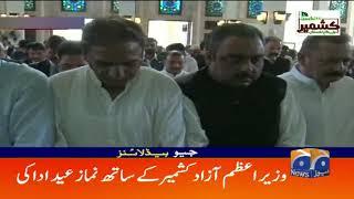 Geo Headlines 02 Pm | Siyasi qaideen eid mananay Azad Kashmir pohanch gaye | 12th August 2019