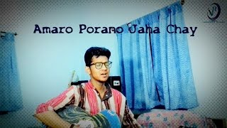 Amaro Parano Jaha Chay | Ron | Rabindra Sangeet