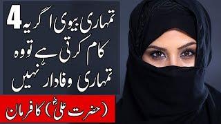 Wafadar Biwi Aur Bewafa Biwi Ki Pehchan| Hazrat Ali (R.A) ka Farman | SpeakOut