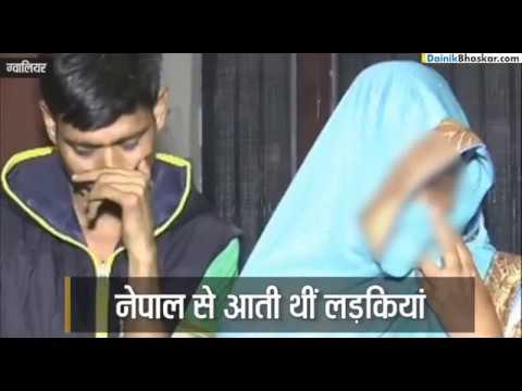 Xxx Mp4 Gwalior Police ने पकड़ा Sex Racket 9 लड़कियां हुईं बरामद MP 3gp Sex