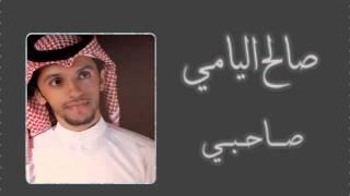صالح اليامي - صاحبي