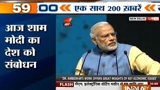 Superfast 200 | 31st December, 2016 ( Part 1 ) - India TV
