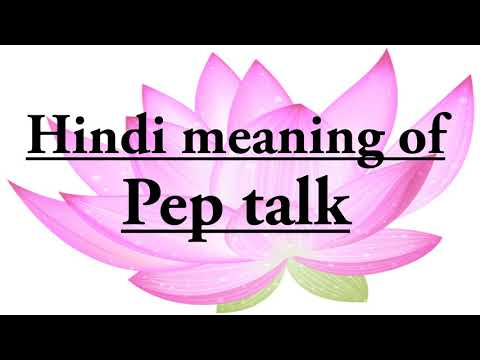 Hindi meaning of pep talk