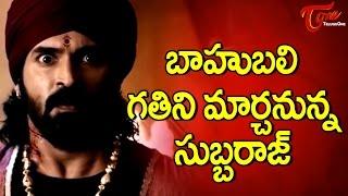 Subbaraju Is The Game Changer In Baahubali #FilmGossips