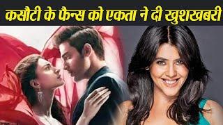 Ekta Kapoor Announces Good News For Kasauti Zindagi Kay Fans; Find Here| Filmibeat