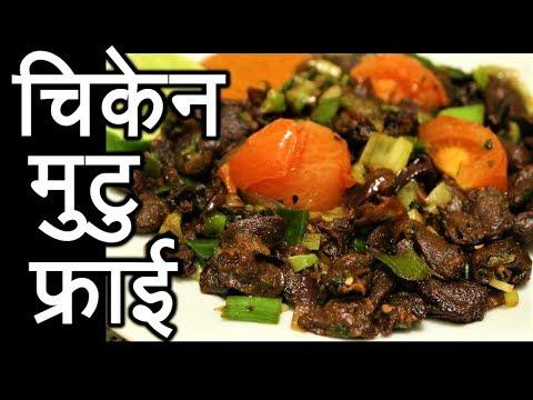 चिकेन मुटु फ्राई | Chicken Heart Fry | Typical Nepali style