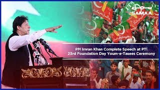 PM Imran Khan Complete Speech at PTI 23rd Foundation Day Youm-e-Tasees Ceremony