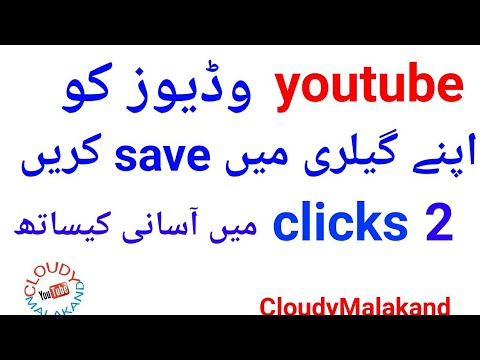 how to save youtube videos in your gallery in 2 clicks ? how to download any video easily