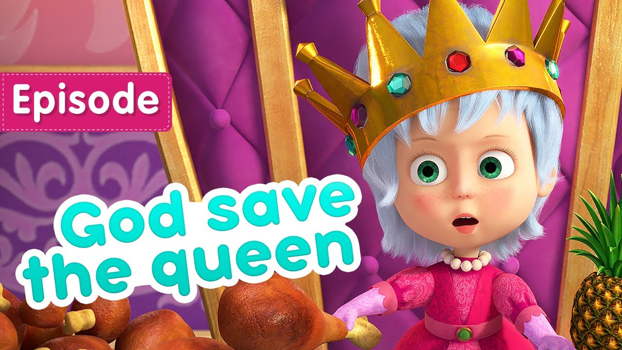Masha and the Bear 🦁 God save the queen 👑 (Episode 75) 💥 New episode! 🎬
