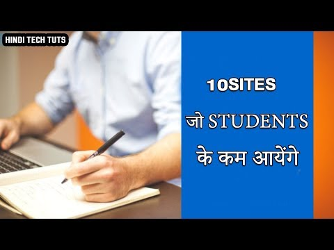 Useful websites every student should know about2018 || Hindi Tech Tuts