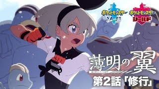 【公式】『ポケットモンスター ソード・シールド』オリジナルアニメ「薄明の翼」 第2話「修行」