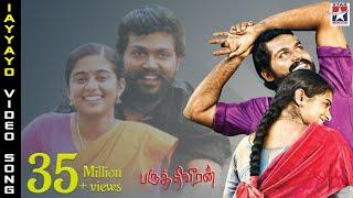 Iayyayo Video Song , Paruthiveeran Tamil Movie , Karthi , Priyamani , Yuvan Shankar Raja