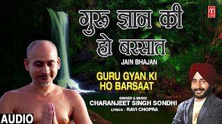 Guru Gyan Ki Ho Barsaat I CHARANJEET SINGH SONDHI I Jai Bhajan I Full Audio Song