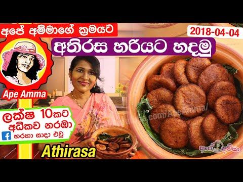 ✔ අතිරස පහසු ක්රමයට Athirasa recipe (Eng Subtitles) by Apé Amma