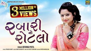 રબારી નો રોટલો - Rabari no rotlo by devangi patel - New gujarati song 2018
