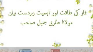 Nimaz ke Taqat aur Ahmiat Tariq Jameel (Short Bayan)