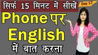 Phone पर English में बात कैसे करें? English Conversation on Phone |English learning series [Day 17]