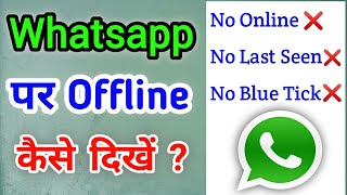 Whatsapp - How to get notification when someone is online on