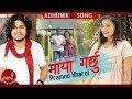 Pramod Kharel - Maya Garchhu | New Nepali Adhunik Song 2018/2075 Ft. Himal, Sanchita & Nawaraj