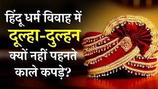 हिंदू धर्म विवाह में दूल्हा दुल्हन क्यों नहीं पहनते काले कपड़े? || Not wear black dress in marriage