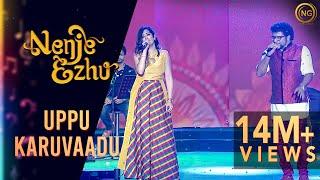 உப்புக் கருவாடு - முதல்வன் | Uppu Karuvaadu - Mudhalvan | A.R. Rahman
