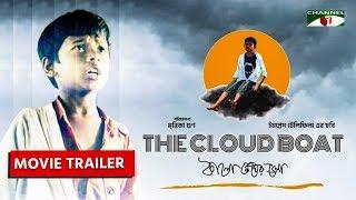 Kalo Megher Bhela | THE CLOUD BOAT | Promo | Bangla Movie | Mrittika Goon | Impress Telefilm Limited