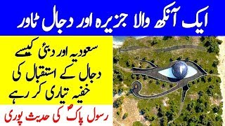 Stealth Aircraft Technology Explained | Arrival Of Dajjal