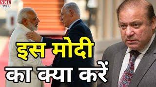 Narendra Modi की वजह से फिर Tension में आया Pakistan, Israel दौरे से है परेशान