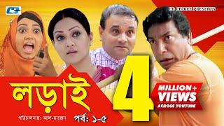 Lorai | Episode 01-05 | Mosharrof Karim | Richi Solaiman | Arfan Ahmed | Nadia | Bangla Comedy Natok