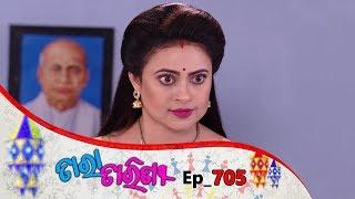 Tara Tarini | Full Ep 705 | 8th Feb 2020 | Odia Serial – TarangTV