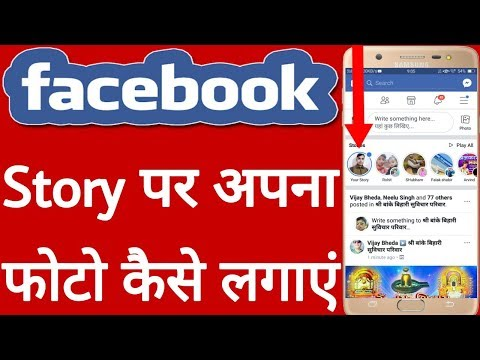 Facebook story par apnaa photo kaise Lagaye // How to put your photo on Facebook story