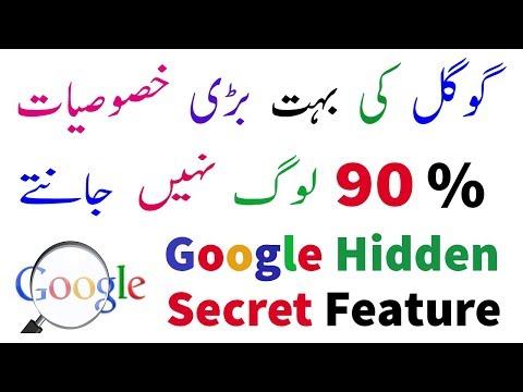 Google Secret Feature - Google Search Tool