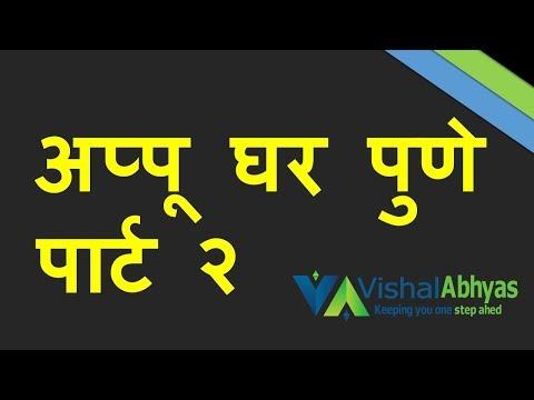 Appu Ghar Pune Visit part - 2