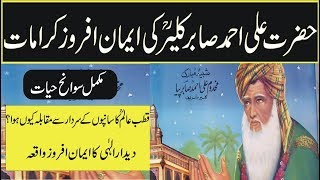 Hazrat ali ahmed sabir kaliair r a biography and kramaat in urdu hindi islamic videos