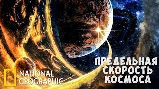 Download Космические скорости | Известная Вселенная | (National Geographic) Video