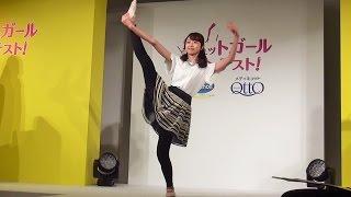 2015年1月7日 東京・恵比寿 女性に大人気の着圧ソックス『メディキュット』。そのメディキュットによる、美脚コンテスト「初代キュットガールコンテスト」が開催されました。多数の応募の中から選ばれた美脚自慢の女性3人がグランプリ候補として登場。 フィールドキャスターが注目したのは、梶原麻莉子さん。20年間続けたきたというクラシックバレエをスカート姿で披露。  梶原さんは惜しくもグランプリ獲得はならず、準グランプリという結果になりました。  「準グランプリをいただきました梶原麻莉子、29歳です。『グランプリは梶原麻莉子さん』と呼ばれた時の練習はしていました。練習していたんですけど使わなかったのでいつか使えるように頑張りたいと思います。グランプリの自分の名前を呼ばれた時の練習は今考えるとすごく恥ずかしいことをしていたんだなと実感しております。将来はバラエティからモデルさんまでマルチな活動をできるタレントさんになりたいです。」  今後も梶原さんの美脚とオモシロキャラクターに注目です。  着圧ソックス『メディキュット』は、1997年から日本で発売を開始。イギリスの医療用ストッキングをルーツに持つ段階圧力ソックスです。これまで発売していた、『寝ながらメディキュット』『おうちでメディキュット』『くつろぎメディキュット』などのシリーズと共に2013年からは着圧技術を応用し、骨盤サポート機能を備えた、ボディシェイプシリーズも展開しています。  ↓メディキュットのホームページこちら http://mediqtto.jp/  ↓芸能動画ニュースは「フィールドキャスター」 http://fieldcaster.net/  ↓ぜひ、フィールドキャスターのチャンネル登録をお願いします! http://www.youtube.com/user/fieldcasterjapan?sub_confirmation=1