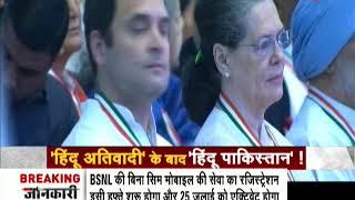 If BJP wins 2019 polls, India will become Hindu Pakistan: Tharoor